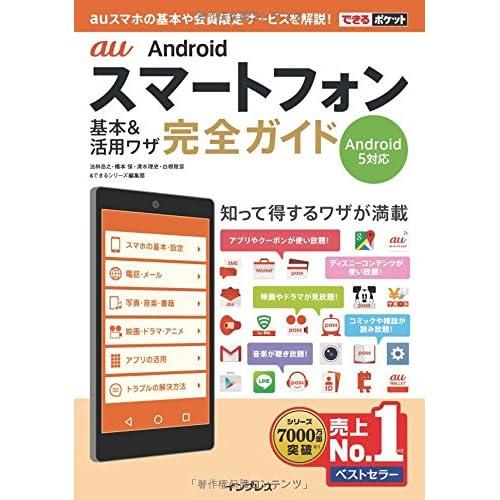 できるポケット au Android スマートフォン 基本&活用ワザ完全ガイド Android5 対応