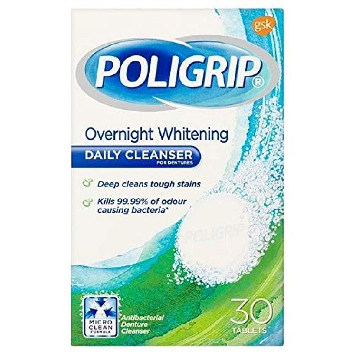 規範暫定のインク[Poligrip] 毎日のクレンザーは30PkホワイトニングPoligrip - Poligrip Whitening Daily Cleansers 30pk [並行輸入品]