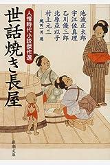世話焼き長屋: 人情時代小説傑作選 (新潮文庫) 文庫