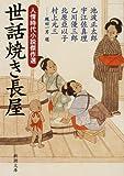 世話焼き長屋―人情時代小説傑作選 (新潮文庫)