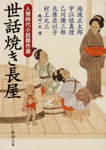 世話焼き長屋―人情時代小説傑作選 (新潮文庫)の詳細を見る