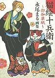 猫絵十兵衛御伽草紙 永尾まる画集 (コミック(ねこぱんち画々)(女性向け猫漫画の画集))