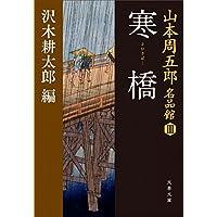 山本周五郎名品館III 寒橋(さむさばし) (文春文庫)