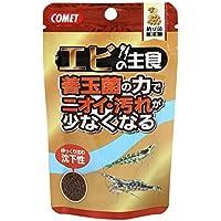 コメット エビの主食 善玉菌の力でニオイ・汚れが少なくなる 30g ゆっくり沈む沈下性