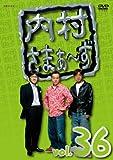 内村さまぁ~ず vol.36 [DVD]