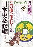 この指とまれ!日本史必修編―代々木ゼミ方式