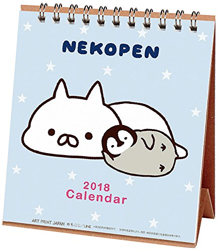 アートプリントジャパン 2018年 LINEハンドメイドカレンダー(卓上) ねこぺん日和 No.122 1000093455