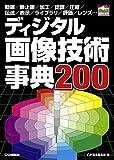 CQ出版 インターフェース編集部 ディジタル画像技術事典200: 動画/静止画/加工/認識/圧縮/伝送/表示/ライブラリ/評価/レンズ… (画像&音声シリーズ)の画像