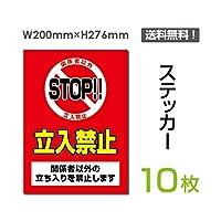 「立入禁止 関係者以外の立ち入りを禁止します」【ステッカー シール】タテ・大 200×276mm (sticker-023-10) (10枚組)