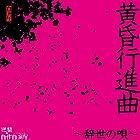 黄昏行進曲~辞世の唄~ [初回限定盤](在庫あり。)