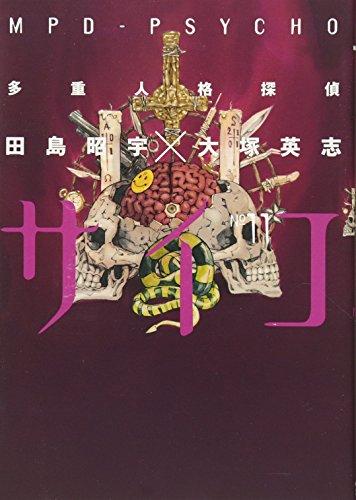 多重人格探偵サイコ (11) (角川コミックス・エース)の詳細を見る