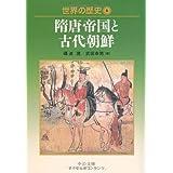 世界の歴史〈6〉隋唐帝国と古代朝鮮 (中公文庫)
