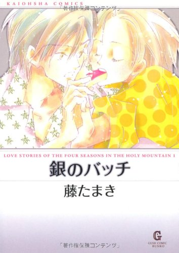 銀のバッチ LOVE STORIES OF THE FOUR SEASONS IN THE HOLY MOUNTAIN (1) (GUSH COMIC BUNKO)