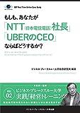 BBTリアルタイム・オンライン・ケーススタディ Vol.2(もしも、あなたが「NTT(日本電信電話)社長」「UBERのCEO」ならばどうするか?) 大前研一のケーススタディ (ビジネス・ブレークスルー大学出版(NextPublishing))