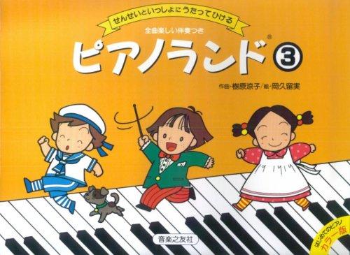 ピアノランド(3) せんせいといっしょにうたってひける (はじめてのピアノカラー版)