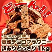【訳あり】高級チョコレートブラウニーどっさり1kg≪冷凍商品≫