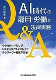 AI時代の雇用・労働と法律実務Q&A クラウドソーシング/HRテック/ライドシェア/テレワーク/働き方改革