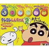ガシャポン  サウンドロップコンパクト クレヨンしんちゃん2 全6種セット