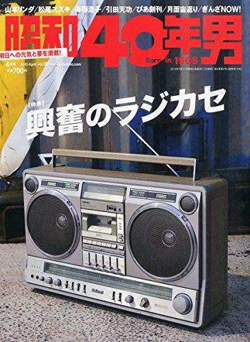 昭和40年男 2015年 04 月号 [雑誌]の詳細を見る