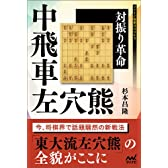 対振り革命 中飛車左穴熊 (マイナビ将棋BOOKS)