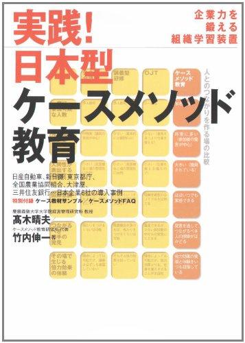 実践!日本型ケースメソッド教育の詳細を見る