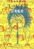 三宅乱丈作品集 ユーレイ窓 / 三宅乱丈 のシリーズ情報を見る