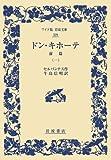 ドン・キホーテ 前篇(一) (ワイド版岩波文庫)