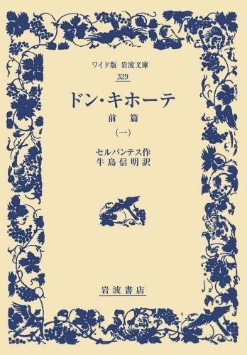 ドン・キホーテ 前篇(一) (ワイド版岩波文庫)の詳細を見る