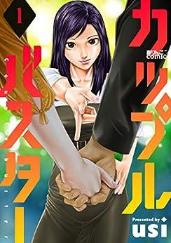 [usi]のカップルバスター : 1 (アクションコミックス)