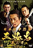 日本抗争烈島 三極志 第二章 [DVD]