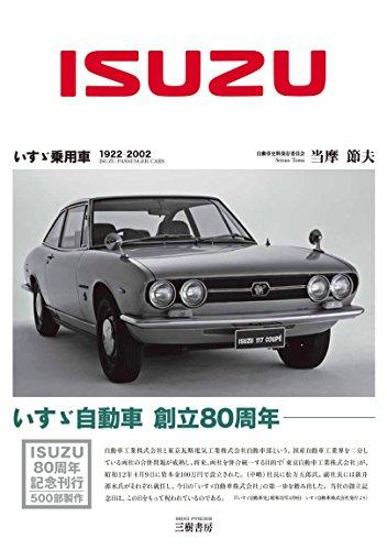 いすゞ乗用車—1922‐2002