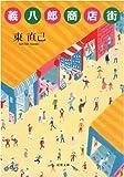 義八郎商店街 (双葉文庫)