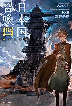 [みのろう] 日本国召喚 第01-04巻
