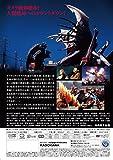 ガメラ2 レギオン襲来 大映特撮 THE BEST [DVD] 画像