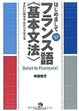 きれいに話せる ひとりで学べる はじめましてフランス語 〈基本文法〉(CD1枚つき)(はじめましてシリーズ)