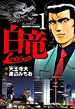 白竜-LEGEND- 1 (ニチブンコミックス)