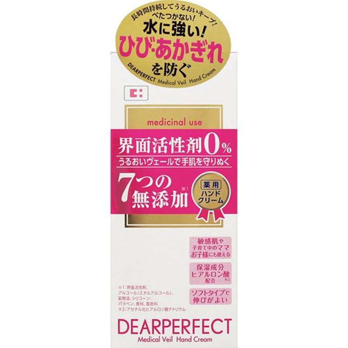 腐った過剰ギャップディアパーフェクト 薬用ハンドクリーム 40g [医薬部外品]