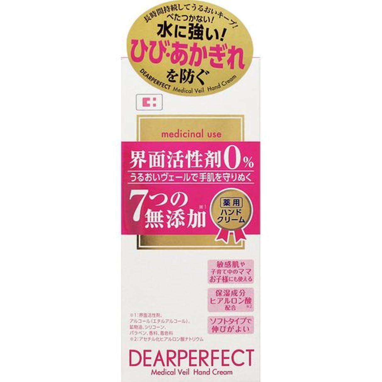 ベル固める聴覚ディアパーフェクト メディカルヴェール ハンドクリーム 40g [医薬部外品]