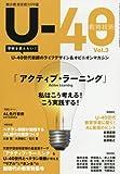 U-40教育技術 Vol.3 2017年 03 月号 [雑誌]: 総合教育技術 増刊