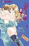 溺れる吐息に甘いキス 4 (フラワーコミックスアルファ)