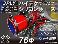 ホースバンド付き ハイテクノロジー シリコンホース ストレート ショート 同径 内径 76Φ レッド ロゴマーク無し インタークーラー ターボ インテーク ラジェーター ライン パイピング 接続ホース 汎用品
