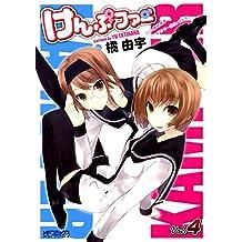 けんぷファー 4 (MFコミックス アライブシリーズ)