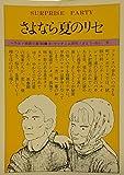 さよなら夏のリセ (1984年) (ヘラルド映画文庫〈36〉)