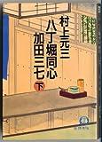 八丁堀同心 加田三七〈下〉 (徳間文庫)