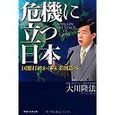 危機に立つ日本―国難打破から未来創造へ (OR books)