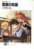霊童の系譜―必殺お捜し人〈4〉 (富士見ファンタジア文庫)