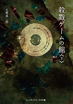 [土橋 真二郎]の殺戮ゲームの館<下> (メディアワークス文庫)