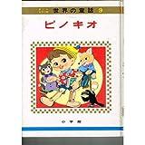ピノキオ (オールカラー版世界の童話 9)