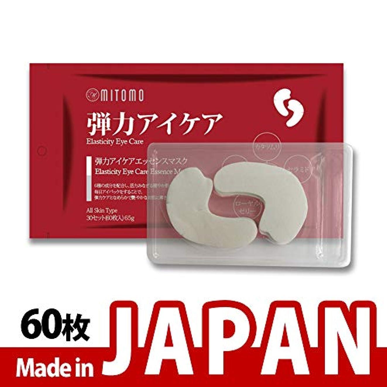 パットコンサート部族MITOMO【MC005-B-0】日本製シートマスク/60枚入り/60枚/美容液/マスクパック/送料無料