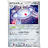 ジバコイル LV.48 ポケモンカードゲーム DP1【時空の創造】Rキラ
